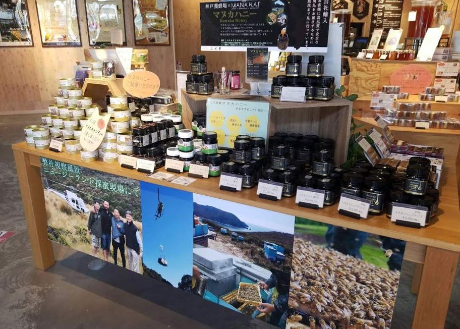 display of Manuka honey